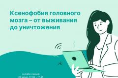 """Онлайн-лекция """"Ксенофобия головного мозга — от выживания до уничтожения"""", 28 июня"""