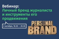 Бесплатный вебинар «Личный бренд журналиста и инструменты его продвижения» (2 октября, регистрация)