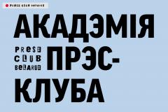 Академия Пресс-клуба: открыт первый онлайн-набор. Он будет бесплатным (регистрация до 1 мая)