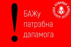 БАЖ шукае валанцёраў для дакументавання фактаў пераследу журналістаў. Мінск