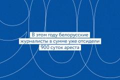 Цифра дня. В этом году белорусские журналисты в сумме уже отсидели 900 суток ареста