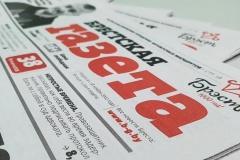 Брестская типография отказалась печатать «Брестскую газету» с 1 января