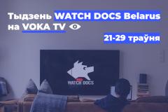 Ужо заўтра: міжнародны фестываль дакументальнага кіно WATCH DOCS Belarus. Што паглядзець