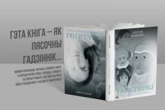«Гарадзенкі». Hrodna.life выдасць кнігу пра жанчын горада