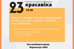 """Вебінар """"Як пісаць пра бюджэт цікава і без памылак"""". 23 красавіка, 18.00"""