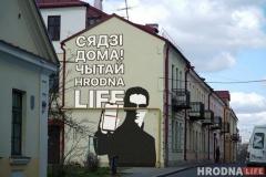 """""""Сядзі дома! Чытай Hrodna.life"""" — журналісты крэатыўна заклікалі чытачоў да сацыяльнага дыстансавання"""