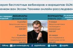 4 бесплатных вебинара по визуальному поиску и расследованиям в соцсетях с Хенком ван Эссом