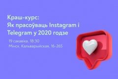 Краш-курс «Інструменты для прасоўвання Instagram і Telegram у 2020 годзе»