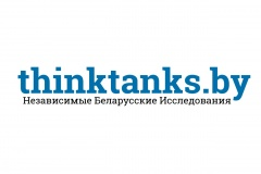 Оперативно – о лучшей аналитике! Рассылка от некоммерческого проекта Thinktanks.by
