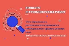 Конкурс журналистских работ на тему «Роль образования в ресоциализации осужденных и освободившихся» (до 6 сентября)