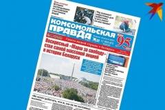 Не только «Комсомолка», но и прочие. Вторую неделю крупнейшие общественно-политические негосударственные СМИ не могут напечатать свои тиражи в Белорусском доме печати