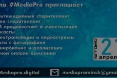 Школа MediaPro Минск открывает набор! Заявки принимаются до 21 апреля 2020 года