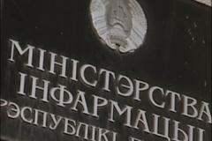 """Мининформации: сайт ОО """"БАЖ"""" не в списке заблокированных ресурсов. Факт: сайт не доступен в Беларуси с 9 августа"""