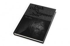Краудфандинг книги «Чёрные дни / Dark Days» о последствиях вооружённого конфликта для мирных жителей Юго-Востока Украины
