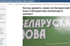 Брэстаўчанін дамогся выдалення з сайта апытанкі наконт патрэбнасці вывучэння беларускай мовы