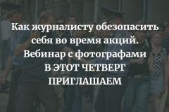 Как журналисту обезопасить себя во время акций. Вебинар с фотографами Сергеем Балаем и Александром Васюковичем