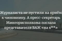 Какие гонорары платят белорусские СМИ? Журналисты проводят анонимный опрос
