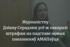 «Прызнаць вінаватай». Журналістку Дзіяну Серадзюк пакаралі штрафам на падставе новых паказанняў АМАПаўца