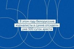 В этом году белорусские журналисты уже отсидели 500 суток ареста