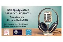 Как придумать и запустить подкаст? Бесплатный онлайн-курс Школы MediaPRO. Запись до 30 ИЮНЯ