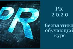 Бесплатный образовательный онлайн-курс «PR 2.0.2.0» (регистрация до 25 мая)