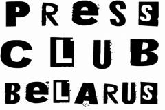 Cовместное обращение медиаорганизаций по поводу задержания руководства Пресс-клуба Беларусь