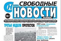 """""""Беларускі дом друку"""" адмовіўся друкаваць і нумар """"Свободных новостей"""""""