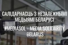 Кампанія па падтрымцы незалежных медыяў і журналістаў MEDIASOL прапануе звяртацца па дапамогу