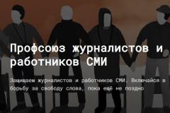 Профсоюз журналистов России выступил в поддержку белорусских коллег