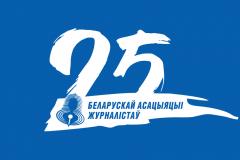 Белорусской ассоциации журналистов — 25 лет!