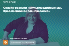 Онлайн-реалити «Мультимедийные мы. Кроссмедийное планирование» (13 декабря, 12:00)