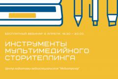 Инструменты мультимедийного сторителлинга. БЕСПЛАТНЫЙ вебинар (регистрация до 31 марта)