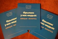 У Мінску пройдзе міжнародная канферэнцыя па фрыланс-журналістыцы (РЭГІСТРАЦЫЯ)