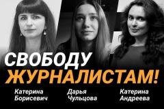 «Говорит о страхе власти». Познер и Сванидзе прокомментировали задержание белорусских журналисток