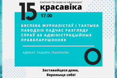 15 красавіка вэбінар з адвакатам Таццянай Лішанковай пра бяспеку журналістаў і тактыку паводзін у судзе