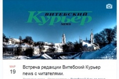 «Витебский курьер news» запрашае на online-сустрэчу