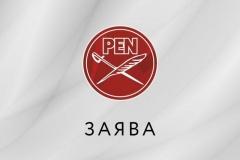 Беларускі ПЭН і іншыя праваабрончыя арганізацыі: недапушчальнасць жорсткага, бесчалавечнага стаўлення і катаванняў