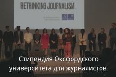 Cтипендия для журналистов в Оксфорде (до 8 февраля)