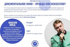 """Онлайн-лекция Максима Шведа """"Документально кино - правда или искусство?"""" (сегодня в 18:00)"""