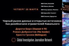 Вебинар «Чёрный рынок данных и открытые источники: Как разоблачали отравителей Навального» (25 марта)