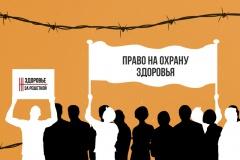 Стартовала инициатива поддержки белорусов – «Здоровье за решёткой»