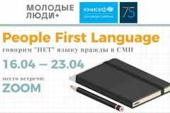 "Анонс онлайн-обучения для журналистов ""People First Language"""