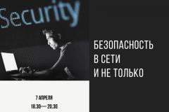 Вебинар «Безопасность в сети и не только» (7 апреля)