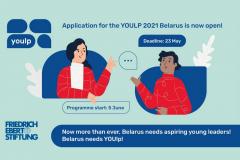 Онлайн-программа для молодых лидеров (заявки до 23 мая)