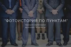 Воркшоп «Фотоистория по пунктам» от фоторедактора TUT.BY Cергея Балая (9 февраля)