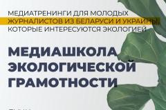 Медиашкола экологической грамотности для белорусских журналистов в Украине (заявки до 21 марта)