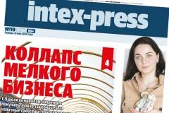 Газета Intex-press выйшла толькі ў электронным выглядзе