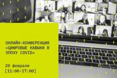 Онлайн-конференция «Цифровые навыки в эпоху COVID» (20 февраля)