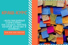 Краш-курс «Мультимедийный сторителлинг: как создать лонгрид, который дочитают и запомнят» (регистрация до 31 мая)