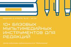 Вебинар 10+ базовых мультимедийных инструментов для редакций (6 апреля)